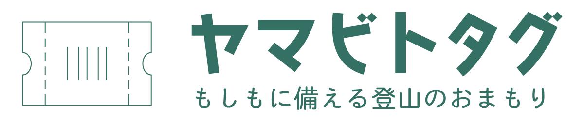 山人タグ(YAMABITO-Tag)